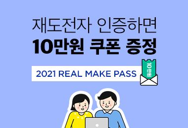 1024마감_2021 REAL MAKE PASS