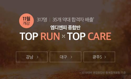 엠디엔피 종합반 TOP RUN TOP CARE