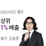 물리 김동훈