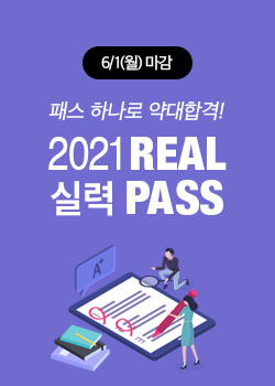 2021 REAL PASS