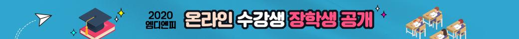 2020 엠디엔피, 온라인 수강생 장학생 공개