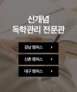 신개념 독학관리 전문관