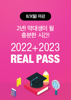 2022 REAL PASS